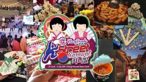 K-Street Carnival 2017 di Klang Parade